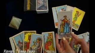 Чтение фигурных карт в раскладах Таро. Видео- уроки на youtube