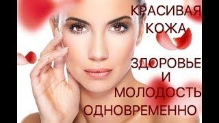 Красивая кожа, здоровье и молодость одновременно