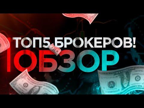 Бинарные опционы | Топ 5 Брокеров 2020 | Лучшие брокеры
