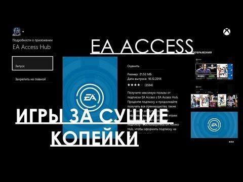EA ACCESS ОБЗОР ИГРАЙ В ИГРЫ ОТ EA НА Xbox One ЗА 250 РУБЛЕЙ!