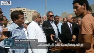 مصر العربية | وزير الشباب ومحافظ الإسماعيلية يتفقدان النادي الإسماعيلي الجديد