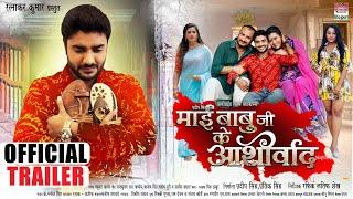 MAI BABUJI KE AASHIRWAD - Official Trailer | Pradeep R Pandey (Chintu) | | Bhojpuri Movie 2021