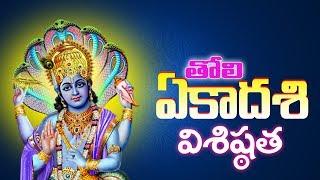 తోలి ఏకాదశి విశిష్టత  | Tholi ekadasi visistatha  | Eye Tv Special