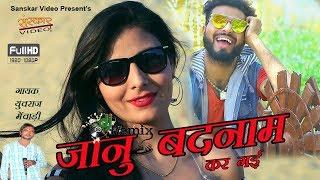 Jaanu Badnaam Kar Gayi | Yuvraj Mewadi | Romantic Song | Rajasthani Love Song 2018