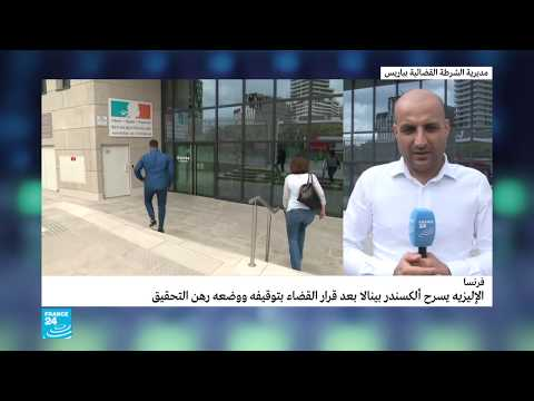 الإليزيه يسرح ألكسندر بينالا ويضعه رهن التحقيق  - نشر قبل 24 دقيقة