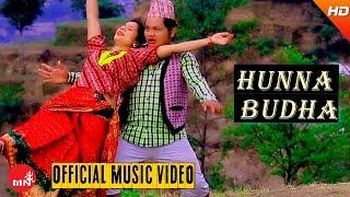 New Nepali Lok Dohori Promo 2073 | Hunna Budha - Ram Chandra Kafle & Gyanu Magar | Kamana Digital