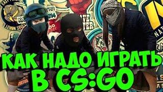 Как надо играть в CS GO #15 | Counter - Strike : Global Offensive