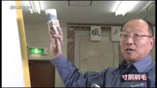 TOKYO 匠の技(建築塗装 熟練技能編)
