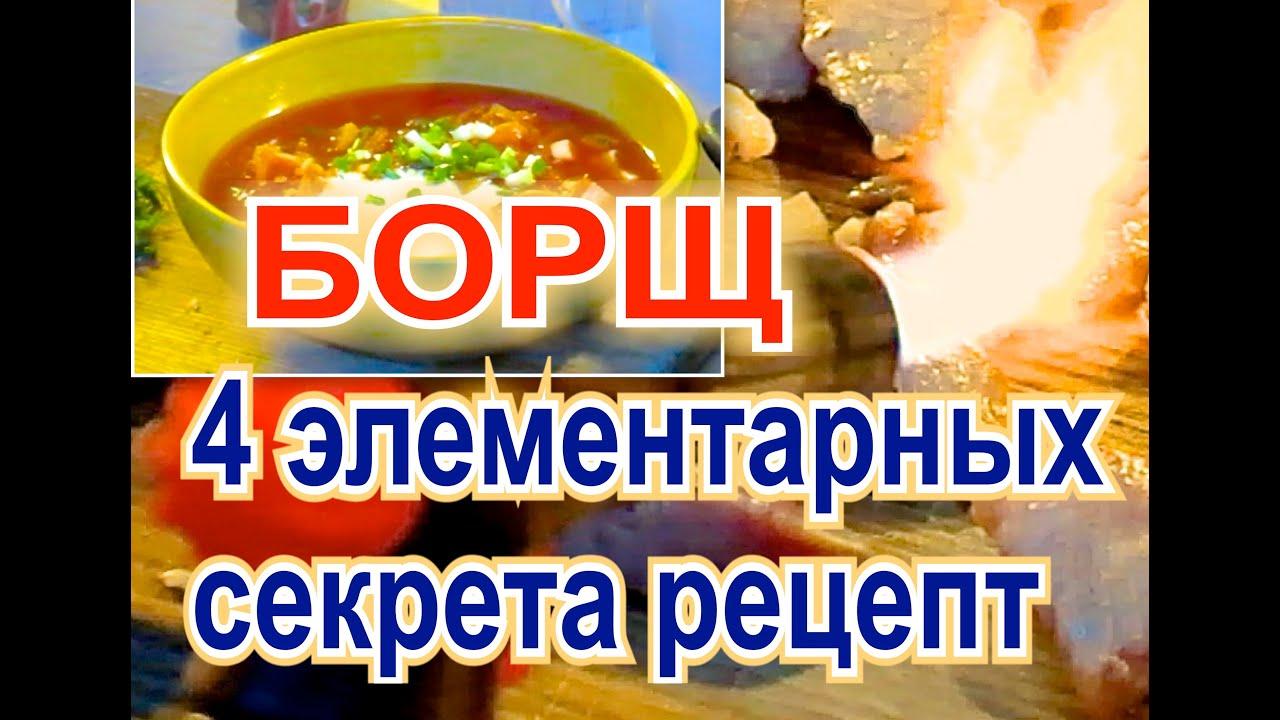 Борщ рецепты кулинарные