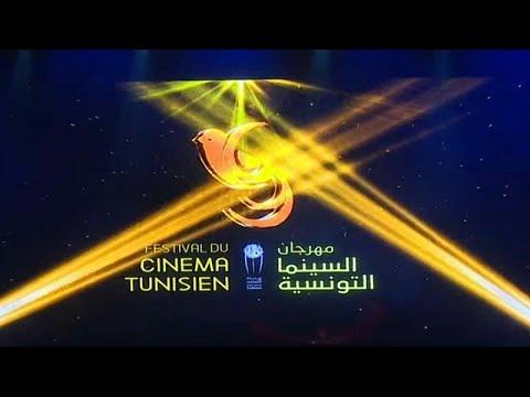 مهرجان السينما التونسية يمنح عشرين جائزة ويكرم الممثلة عائشة بن أحمد …  - 12:53-2019 / 6 / 17