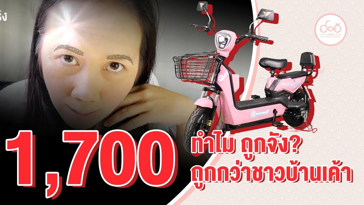 จักรยานไฟฟ้า 1,700 บาท โกงไม่โกงไปดูกัน