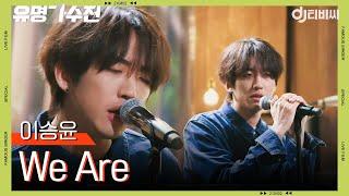 [DJ티비씨] 이승윤 - We are♬ㅣ유명가수전ㅣJTBC 210430 방송
