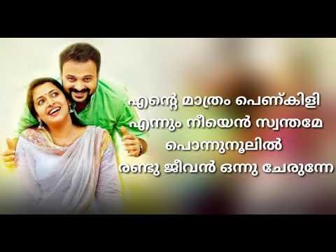 Ente Maathram Penkili Lyrics