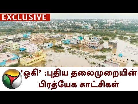 கன்னியாகுமரியின் கள நிலவரம் - புதிய தலைமுறையின் பிரத்யேக காட்சிகள்   Ockhi cyclone