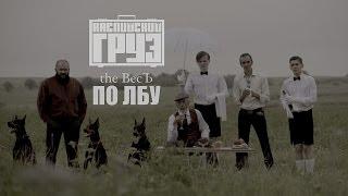Каспийский Груз - По Лбу | альбом