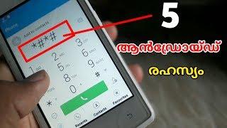 5 Android Tips And Tricks Malayalam | ഫോണിലെ 5 ടിപ്സ്