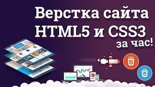 Верстка сайта на HTML5 и CSS3 за час! + Публикация на сервер