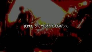 高知県のバンド雷桜の曲です.