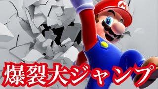 【マリオメーカー#325】決まると格好いい爆裂大ジャンプ thumbnail