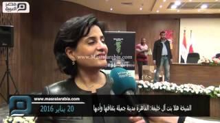 مصر العربية | الشيخة هلا بنت آل خليفة: القاهرة مدينة جميلة بثقافتها وأدبها