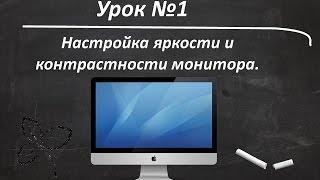 видео Грамотный выбор LCD монитора