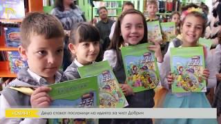 Деца стават посланици на идеята за чист Добрич