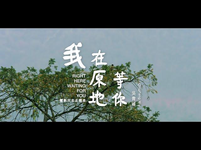吳青峰〈我在原地等你〉(電影【我在原地等你】同名主題曲)
