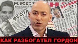 Запрещенная в Украине биография Дмитрия Гордона. Шокирующая правда