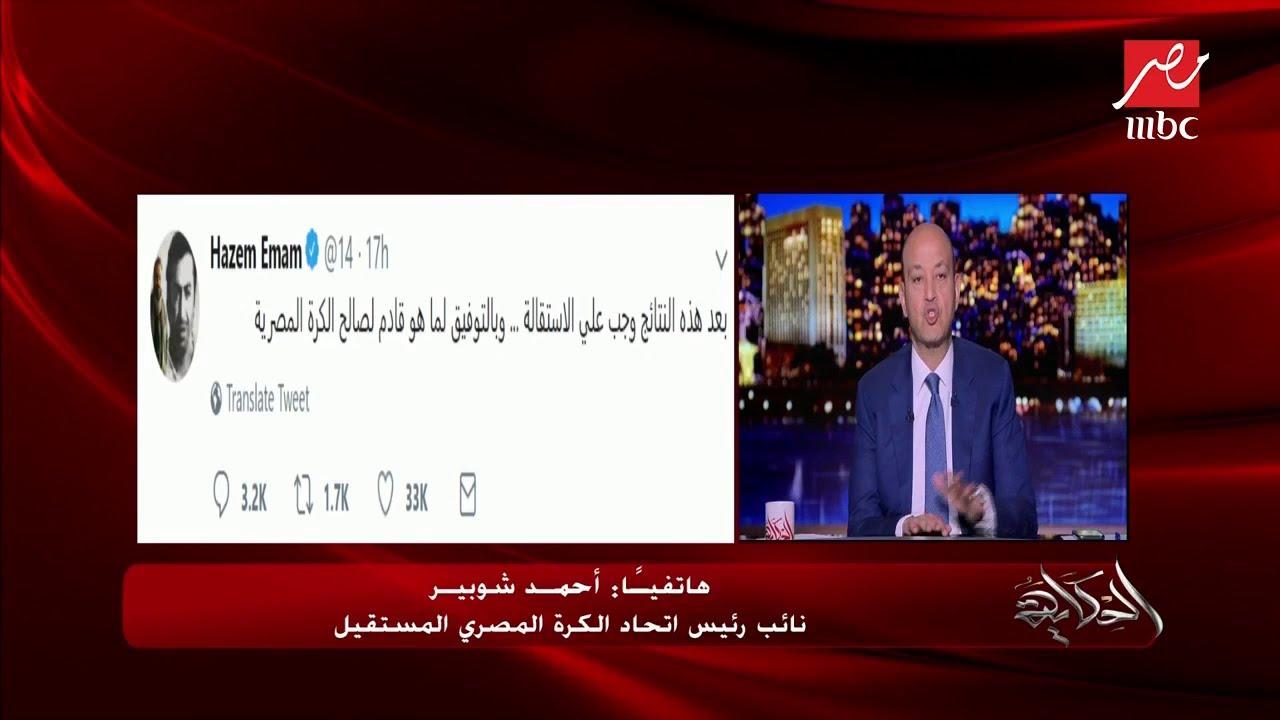 أحمد شوبير يوضح حقيقة سفر محمد صلاح لمقابلة راموس خلال زيارته للغردقة