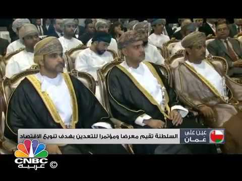 CNBC Coverage of Oman Mining Expo 2017