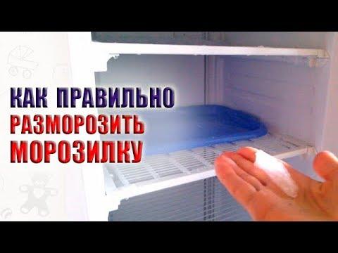 Как разморозить морозильную камеру. Как правильно и как часто надо размораживать морозилку