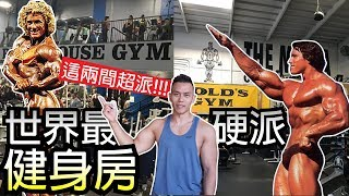 Visiting Two of the Most Hardcore Gyms in the World! │ Muscle Guy TW │2019ep49