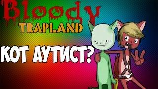 bloody Trapland - Ну проходи уже! Совместное прохождение 2