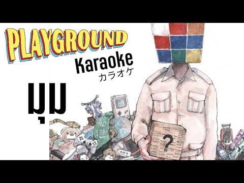 มุม - Playground (Karaoke)