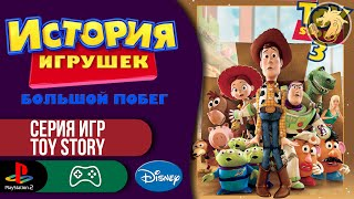 Toy Story 3: The Video Game / История Игрушек 3: Большой побег | PlayStation 2 128-bit | Прохождение