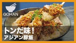 アジアン豚飯のご紹介です! 炊飯器でイッパツ!簡単すぎる! これから...
