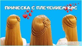 Прически с плетением кос/ Прически на каждый день/ Косы/ Прически своими руками/ Красивые прически