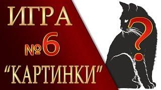 "КОТЫ ВОИТЕЛИ | ИНТЕРАКТИВ - 6 ""Картинки""."
