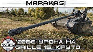 12288 урона на Grille 15, патч только вышел, а уже рекорд! World of Tanks