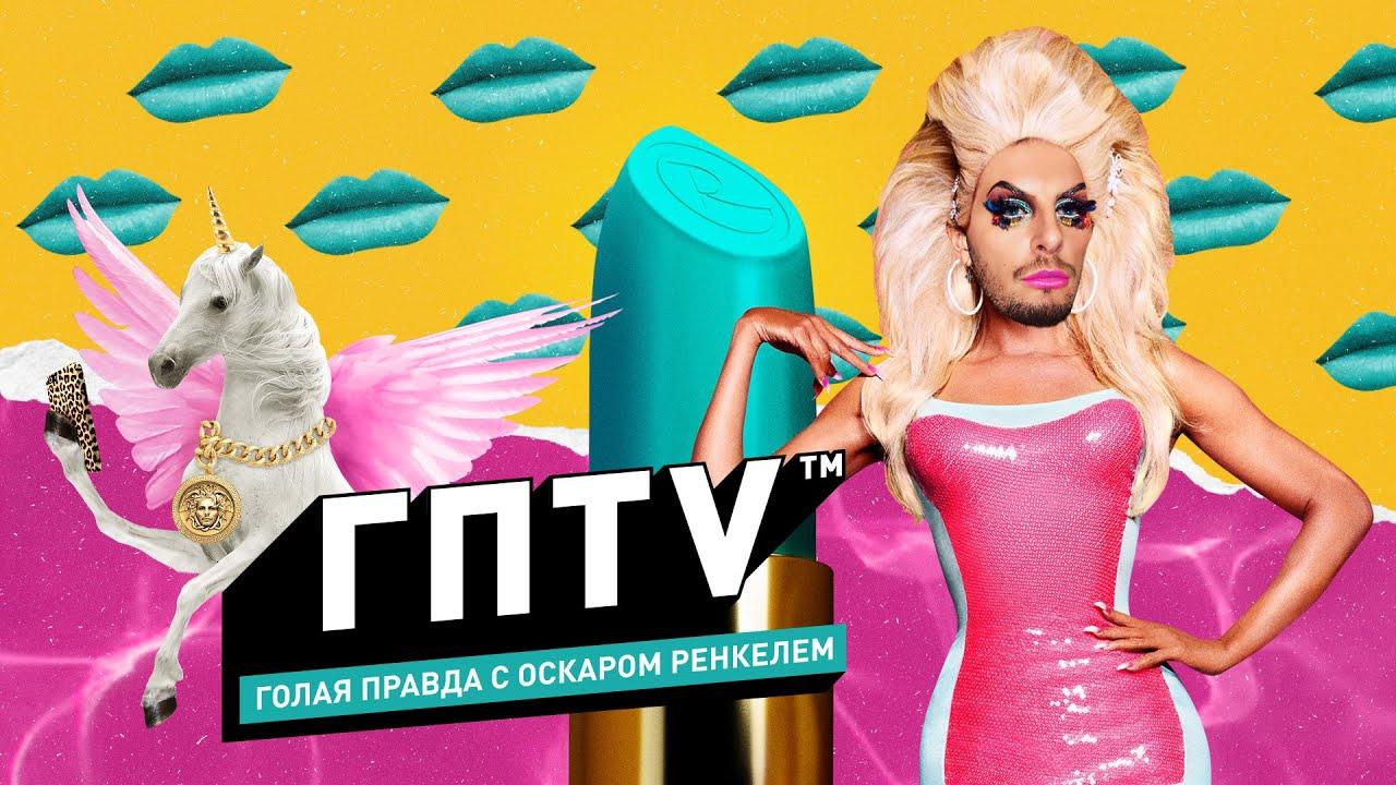 Конкурс трансвеститов / О пропаганде гомосексуализма и свободе выражения / ГПТV с Оскаром Ренкелем