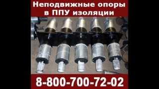 Неподвижная опора трубопровода(, 2014-06-02T11:29:15.000Z)