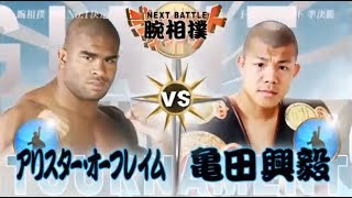 腕相撲・アリスター・オーフレイム VS 亀田興毅 Arm Wrestling Alistair Overeem VS Kameda Kouki