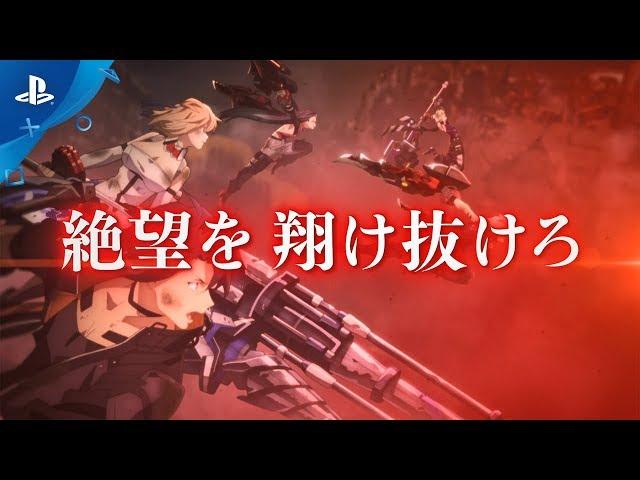 『GOD EATER 3』 プロモーション映像