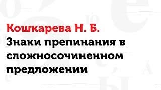 29.03.17 Знаки препинания в сложносочинённом предложении. Кошкарева Н. Б.
