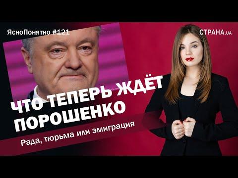 Что теперь ждёт Порошенко? Рада, тюрьма или эмиграция | ЯсноПонятно #121 by Олеся Медведева thumbnail