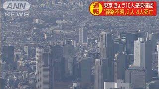 """東京きょう10人感染確認 2人""""経路不明"""" 4人死亡(20/05/18)"""