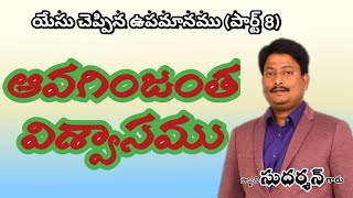 ఆవగింజంత విశ్వాసము PASTOR Sudarsan telugu Message about Living and growing Faith,
