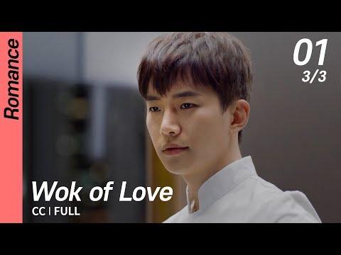 [CC/FULL] Wok Of Love EP01 (3/3) | 기름진멜로