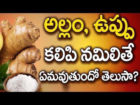 అల్లం , ఉప్పు కలిపి నమిలితే ఏమవుతుందో తెలుసా..? || Amazing health benefits eating ginger