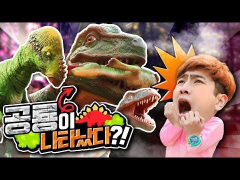 갑자기 원시시대로 들어간 강이!! 공룡들이 나타났다~ 도망쳐라!!